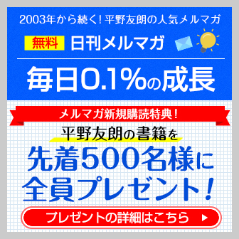 平野友朗の日刊メルマガ『0.1%の成長』(無料)