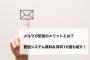 メルマガ配信のメリットとは?配信システム無料&有料10選も紹介!